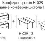 Приставка-окончание для конференц стола Н-029